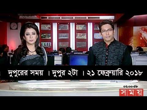 দুপুরের সময় | দুপুর ২টা | ২১ ফেব্রুয়ারি ২০১৮ | Somoy tv News Today | Latest Bangladesh News