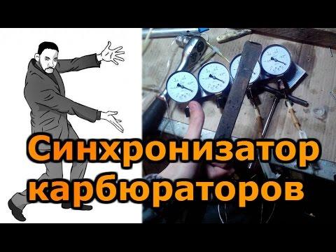 Как сделать синхронизатор карбюраторов для мотоциклов своими руками