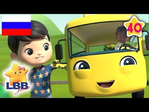 Детские песни | Детские мультики | Колеса у автобуса | Сборник мультиков | Литл Бэйби Бам