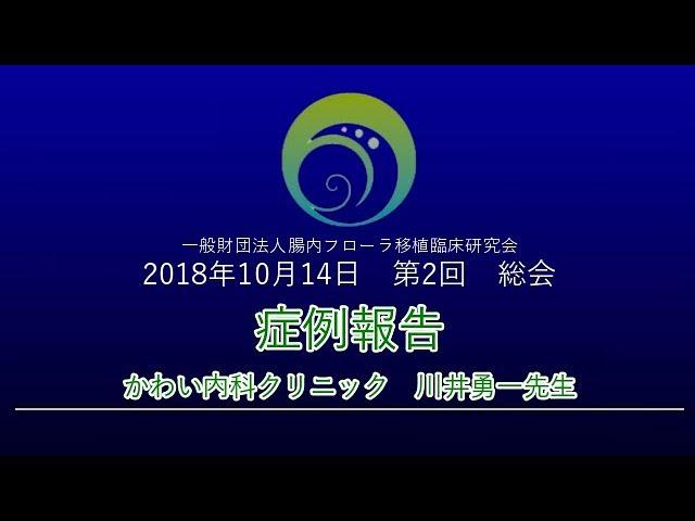 「ウルトラファインバブルを用いた 腸内フローラ移植が奏功した 過敏性腸症候群の症例」 川井勇一先生 2018年第2回総会