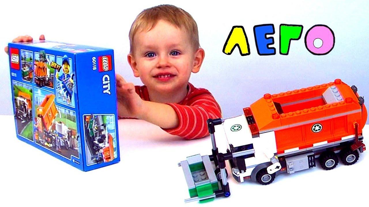 Лего мусоровоз. Развивающие мультики для детей. Сборка конструктора