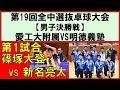 【卓球】第19回全国中学選抜卓球大会 決勝 篠塚大登(愛工大附属) vs 新名亮太(明徳義…