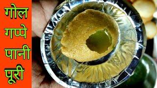 झटपट बनाये सूजी गोल गप्पे  और तीखा पानी /Pani ke Suji Bataashe /Golgappa Pani /Suji golgappe