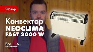 Обзор электрического конвектора NeoClima Fast 2000 w