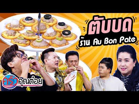 ตับบด ร้าน Au Bon Pate (2/2) 4 ก.ย. ครัวคุณต๋อย