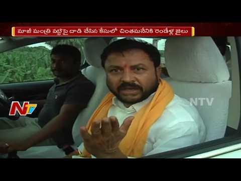 YCP Leaders Complaint to Assembly secretary Against Chintamaneni Prabhakar || NTV
