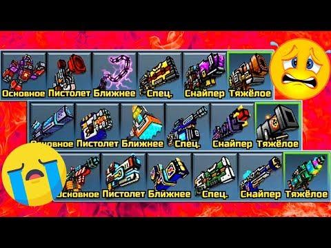 Pixel Gun 3D - #58 Арсенал Подписчика 🔥 (379 серия)
