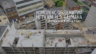 Комплекс общежитий  МГТУ им. Н.Э. Баумана появится в 2019 году