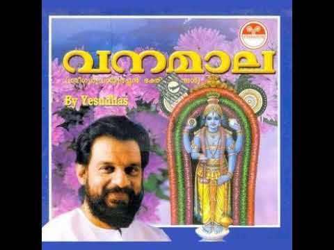 Vanamala - guruvayurappan devotional songs (mal) - dr. k.j. yesudas mp3
