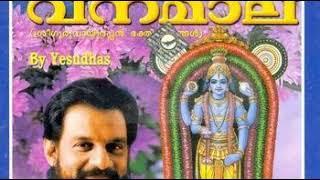 Vanamala - Guruvayurappan Devotional Songs (Mal) - Dr. K.J. Yesudas