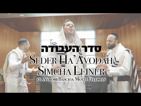 SIMCHA LEINER -  Seder HaAvodah (ft. Avromi Basch \u0026 Motti Feldman) שמחה ליינר - סדר העבודה