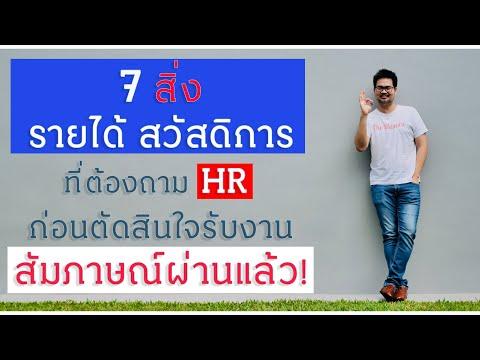 7 สิ่ง รายได้ สวัสดิการ ที่ต้องถาม HR ให้ชัด ก่อนตัดสินใจรับงาน เวลาสัมภาษณ์งานผ่านแล้ว...!!!!