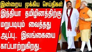 இன்றைய பிரதான செய்திகள் 18-03-2021 | Today Sri Lanka – Tamil Nadu News | TubeTamil News