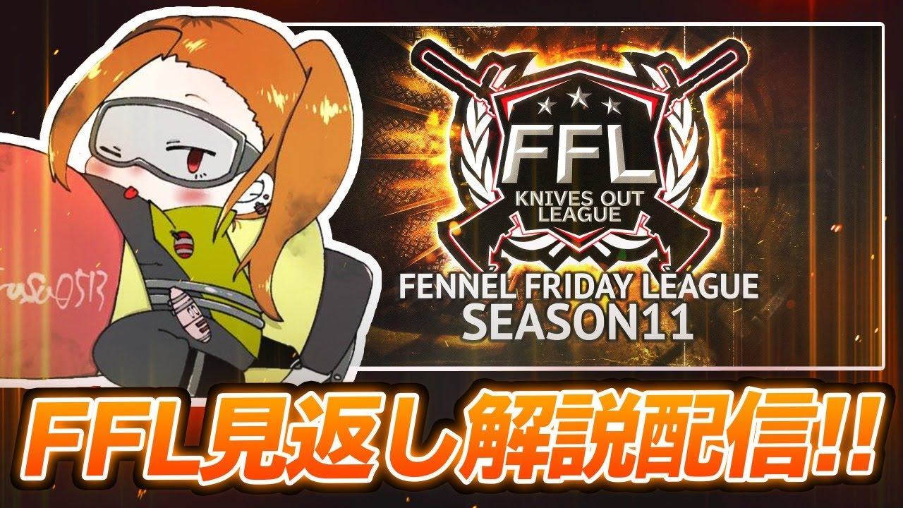 【荒野行動】8月度1週目FFL見返し解説