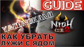 NIOH2 Guide | КАК УБРАТЬ ЛУЖИ С ЯДОМ!