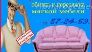 Благовещенск. Обивка и перетяжка мягкой мебели(Обивка и перетяжка мягкой мебели Более 14 лет наша компания осуществляем ремонт мебели. Перетяжка мебели..., 2011-12-25T17:03:44.000Z)