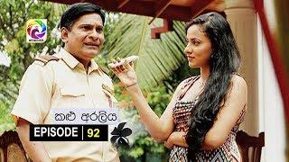 Kalu Araliya Episode 92 || කළු අරලිය   . . . | සතියේ දිනවල රාත්රී 10.00 ට ස්වර්ණවාහිනී බලන්න... Thumbnail