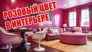 видео Розовый цвет в интерьере фото