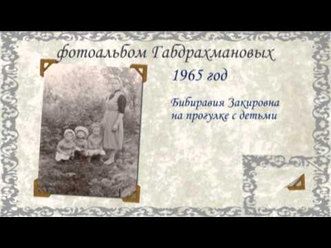 """Семья Габдрахмановых  - """"Верхняя Пышма. Черно-белая и цветная""""."""