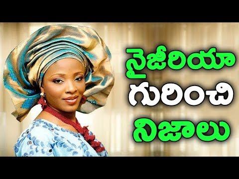 నైజీరియా గురించి ఎవ్వరికి తెలియని నిజాలు || Amazing Facts about Nigeria In Telugu || T Talks