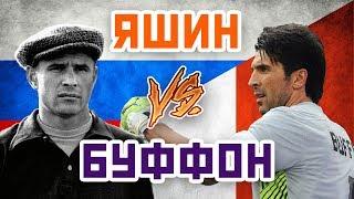 БУФФОН vs ЯШИН - Один на один