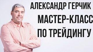 Мастер класс Александра Герчика по трейдингу