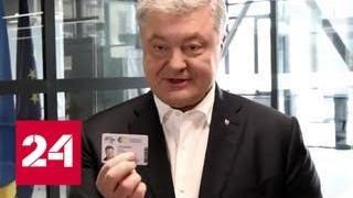 Зеленский рассказал о войне с Россией, а Порошенко вступил в ЕС - Россия 24