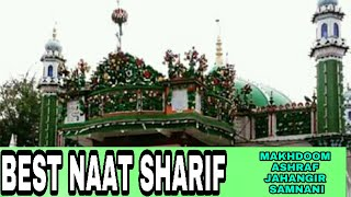 New naat sharif makhdoom ashraf jahangir simnani hai raat din dua meri naat sharif kichocha sharif