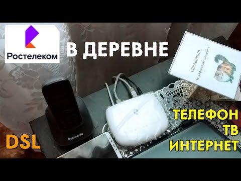 РОСТЕЛЕКОМ В ДЕРЕВНЕ. Домашний интернет + ТВ. DSL модем.