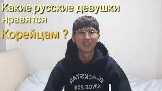 Реакция корейцев на русских девушек