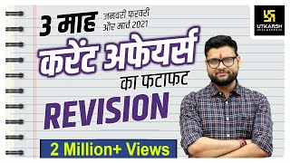 January February & March 2021 का फटाफट Revision। Current Affairs। Kumar gaurav Sir। Utkarsh Classes