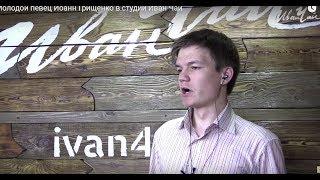 Молодой певец Иоанн Грищенко в  студии Иван Чай