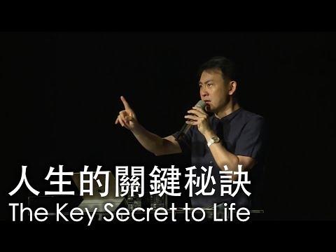 《人生的關鍵秘訣》黃國倫牧師
