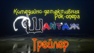 """Трейлер комедийно-детективной рок-оперы """"Шантаж"""""""