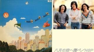 1978年5月リリース『八月の空へ翔べ』収録曲 作詞:天野滋/作曲: 平賀...