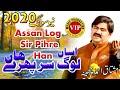 Assan Log Sir Phire Han   Saraiki Latest Song 2020    Mushtaq Ahmed Cheena