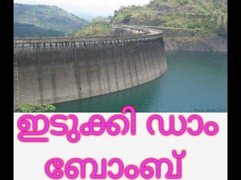 Idukki Dam Reopening 2018- р┤ир┤┐р╡╝р┤мр┤ир╡Нр┤зр┤ор┤╛р┤пр╡Бр┤В р┤Хр╡Зр┤░р┤│р┤В р┤Хр┤╛р┤гр╡Зр┤гр╡Нр┤Я р┤╡р╡Ар┤бр┤┐р┤пр╡Л
