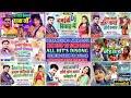 Gambar cover Dharmendra Nirmaliya NonStop💕 Song~Dharmendra Nirmaliya Jukebox~❤️Maithili Non-Stop dj song
