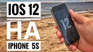 ios 12 на iphone 5s / УБЬЁТ ИЛИ ОЖИВИТ iphone 5S?