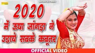 2020 में उषा जांगड़ा ने उड़ाये सबके कबूतर   Latest Haryanvi Song 2020   Haryanvi Hits