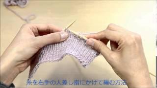 フランス式のメリヤス編み、アメリカ式のメリヤス編みの動画です。