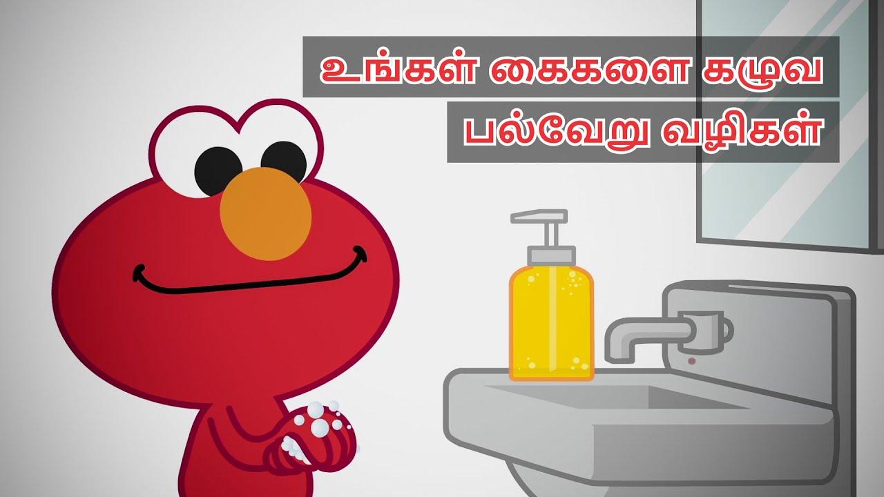 உங்கள் கைகளை கழுவ பல்வேறு வழிகள்   Different Ways to Wash Your Hands - Tamil