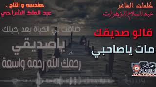 شعر عن موت الصديق محزن جدا من اقوئ الأشعار لشاعر عبدالسلام الزهرات Youtube