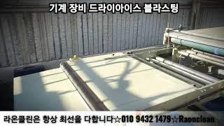[공장청소] 기계장비 생산설비 드라이아이스블라스팅
