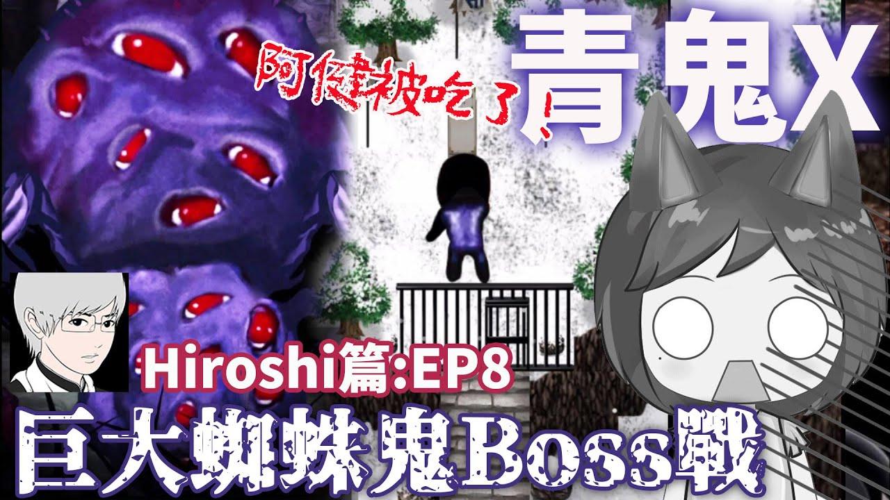 【青鬼X】EP8 超噁!巨型蜘蛛鬼Boss 救出阿健!手機直拿觀賞大畫面[Nyoma遊戲實況]