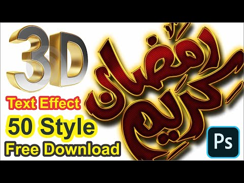 Download Free 3D Text Effect PhotoShop File #Hammad GRaphics