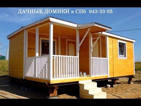 Дачные домики на базе бытовки