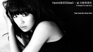 [Duet Cover] - Hyorin 효린 - I Choose To Love You 널 사랑하겠어