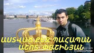 Երգս Նվիրում եմ Աշոտ Փաշինյանին Եվ Բոլոր Զինվորներին Մհեր Լոռեցյան Ergs Nvirum em Ashot Pashinyanin
