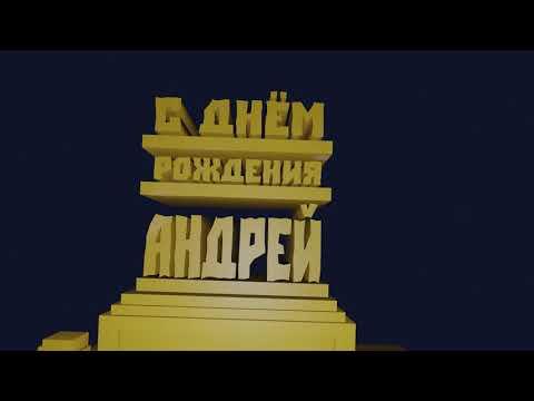С днём рождения Андрей Красивое поздравление